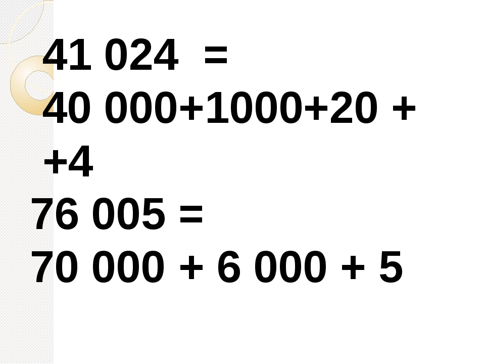 41 024 = 40 000+1000+20 + +4 76 005 = 70 000 + 6 000 + 5