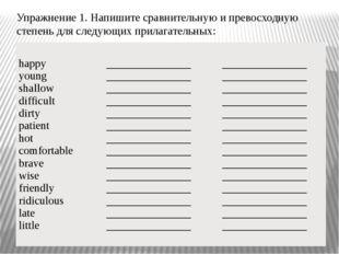 Упражнение 1. Напишите сравнительную и превосходную степень для следующих при