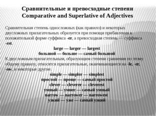 Сравнительная степень односложных (как правило) и некоторых двусложных прилаг