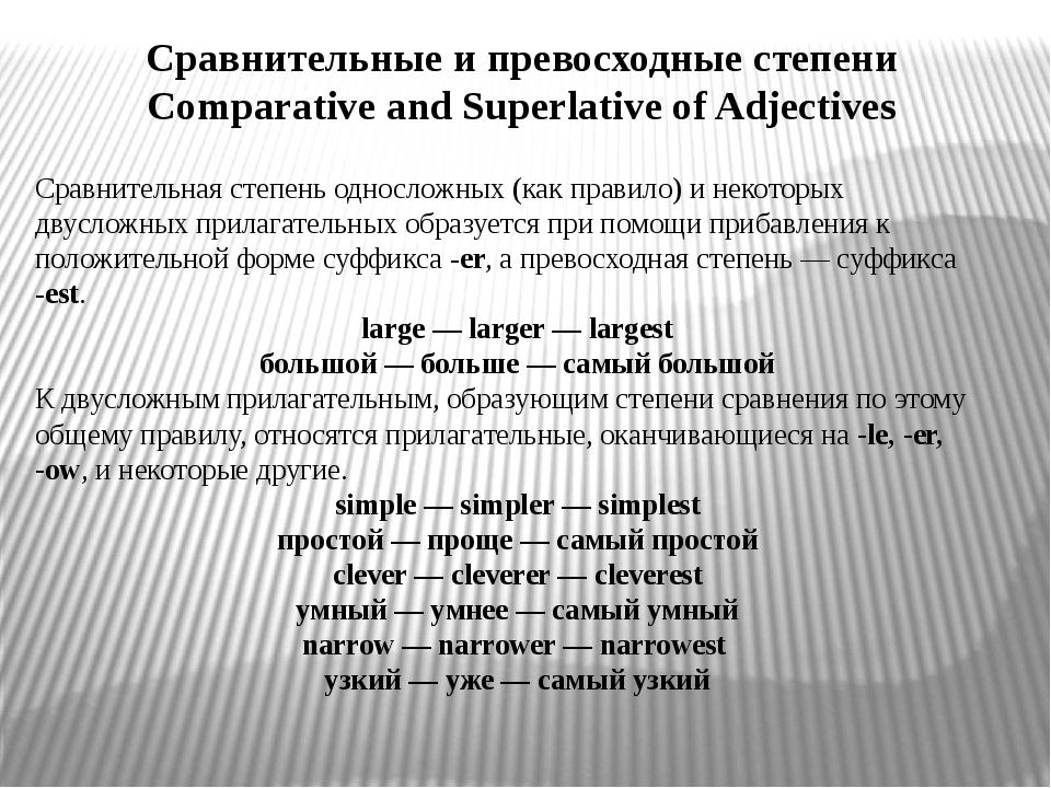 Сравнительная степень односложных (как правило) и некоторых двусложных прилаг...