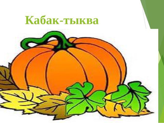 Кабак-тыква