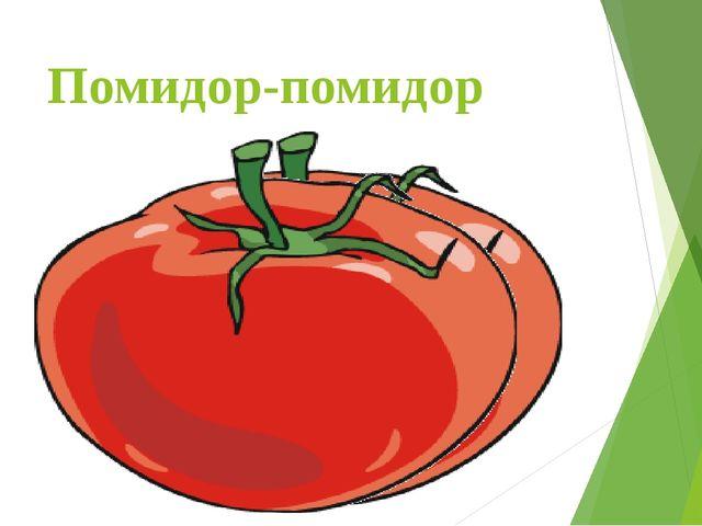 Помидор-помидор