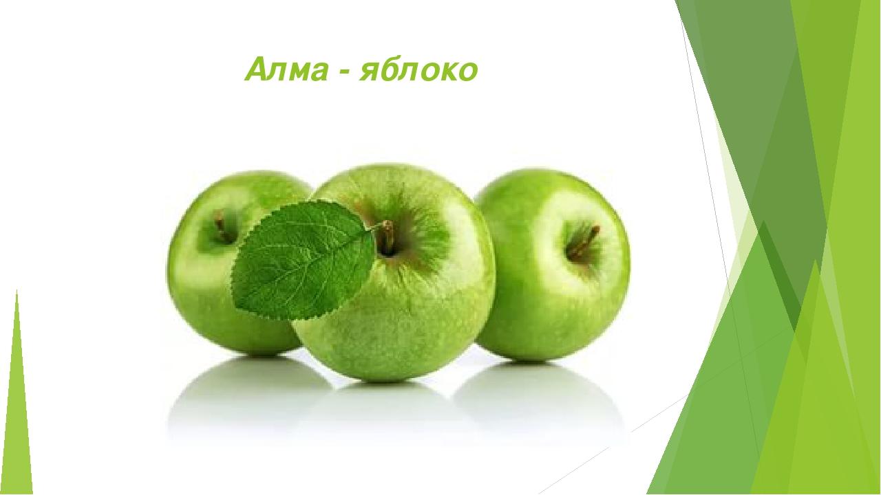 Алма - яблоко
