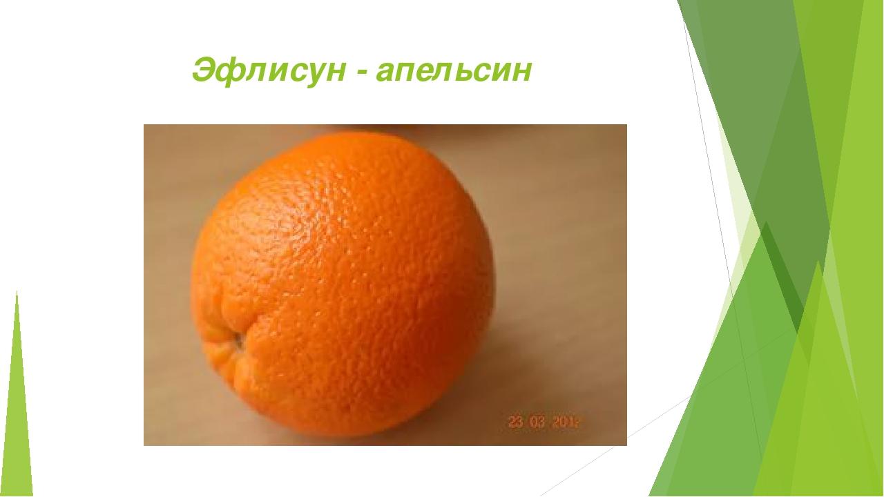 Эфлисун - апельсин