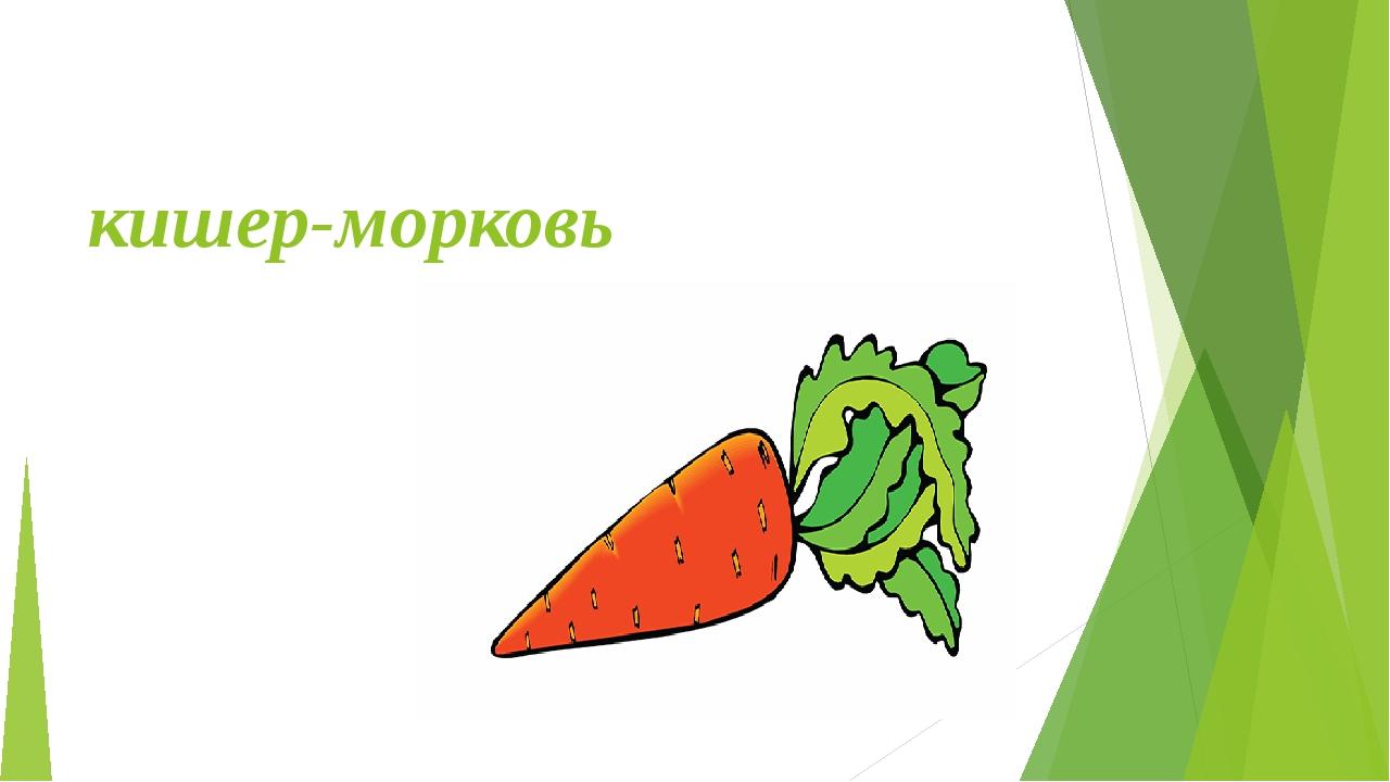 кишер-морковь