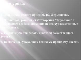 Цели урока: Цели урока:  1. Знакомство с биографией М. Ю. Лермонтова