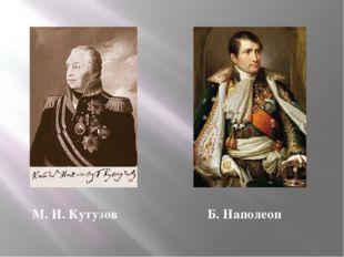 М. И. Кутузов                           Б. Наполеон    М. И. Кутузов