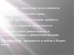 Мужество – присутствие духа в опасности. Храбрость – отсутствие страха. Отв