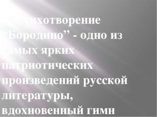 """Стихотворение """"Бородино"""" - одно из самых ярких патриотических произведений ру"""
