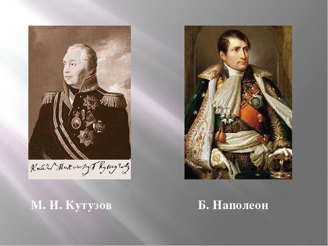 М. И. Кутузов                           Б. Наполеон    М. И. Кутузов...
