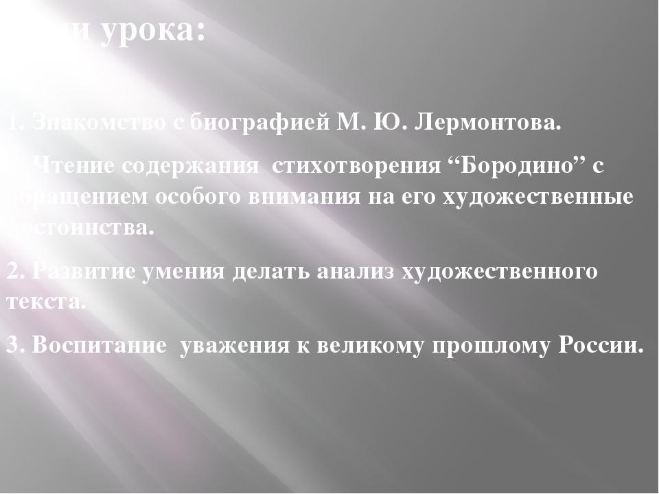 Цели урока: Цели урока:  1. Знакомство с биографией М. Ю. Лермонтова...