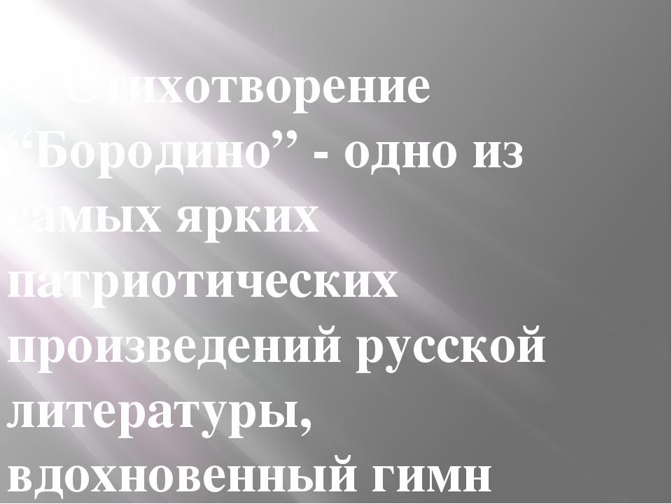 """Стихотворение """"Бородино"""" - одно из самых ярких патриотических произведений ру..."""