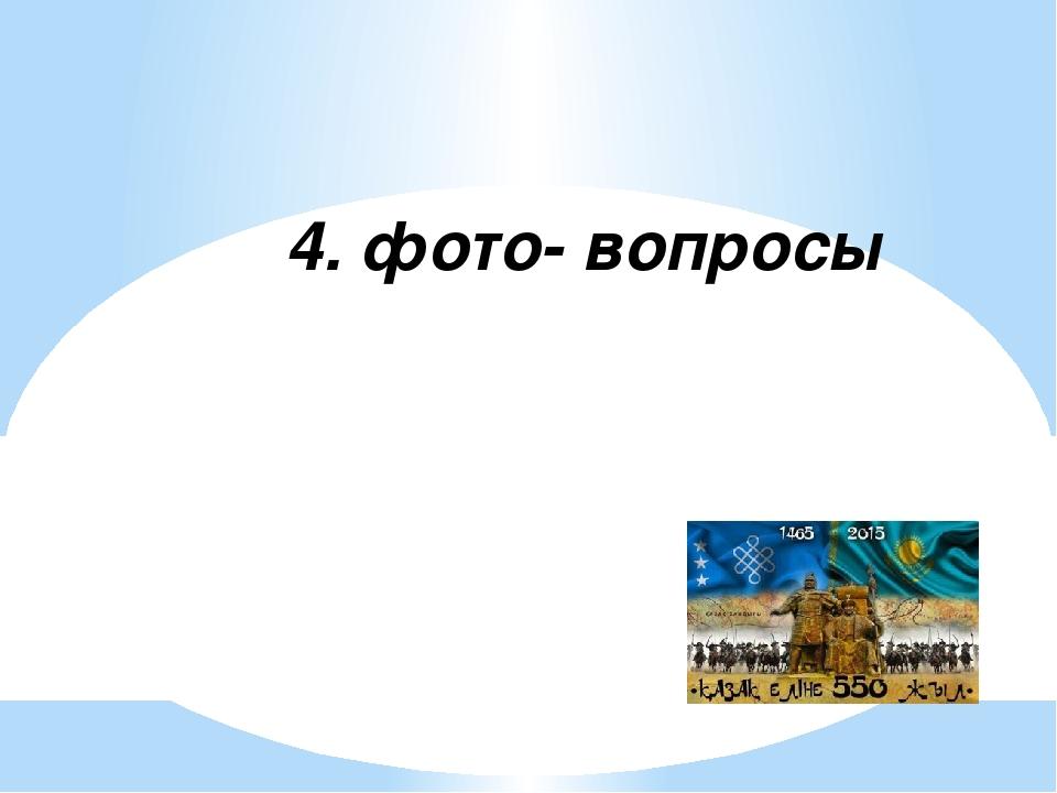 4. фото- вопросы