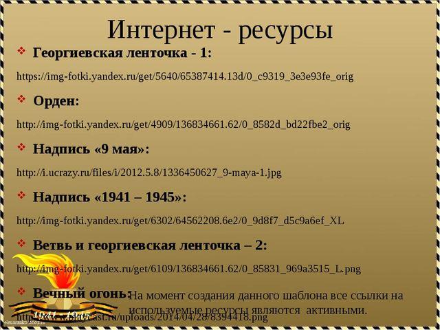 Интернет - ресурсы Георгиевская ленточка - 1: https://img-fotki.yandex.ru/get...