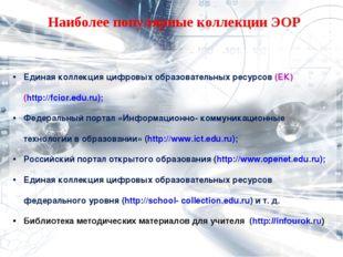 Единая коллекция цифровых образовательных ресурсов (ЕК) (http://fcior.edu.ru)