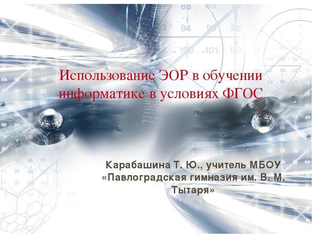 Использование ЭОР в обучении информатике в условиях ФГОС Карабашина Т. Ю., уч...