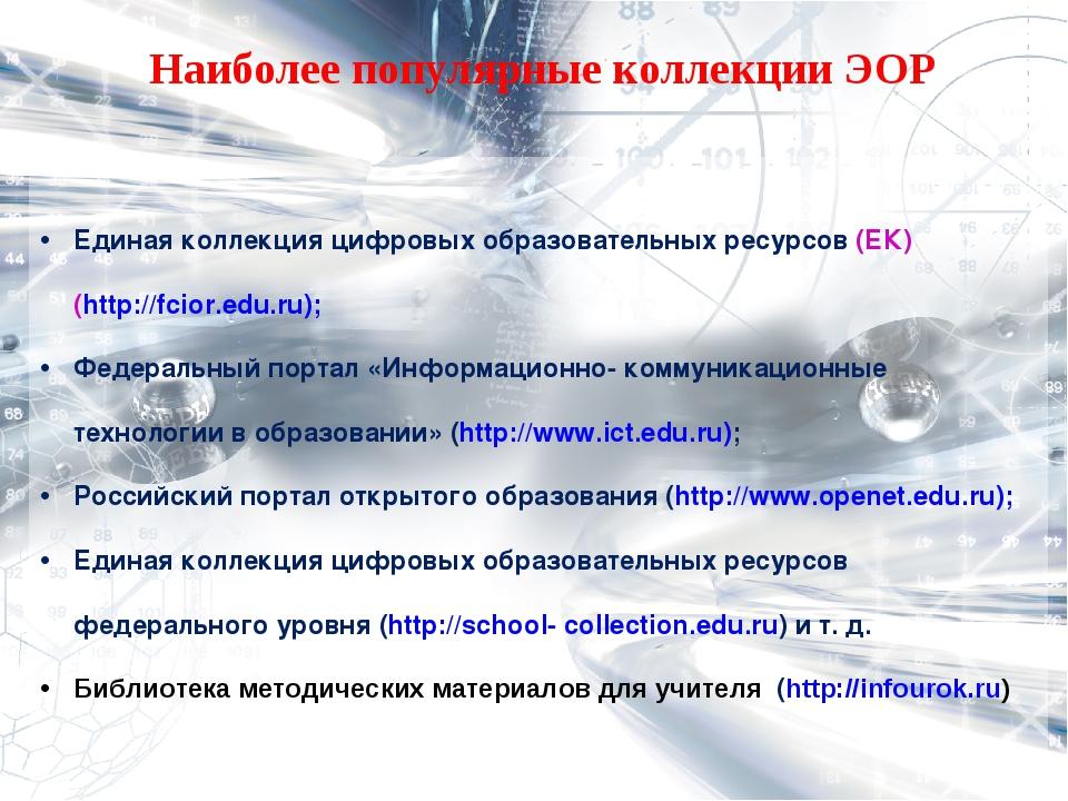 Единая коллекция цифровых образовательных ресурсов (ЕК) (http://fcior.edu.ru)...