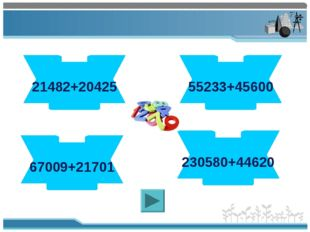 41907 21482+20425 100833 55233+45600 88710 67009+21701 275200 230580+44620
