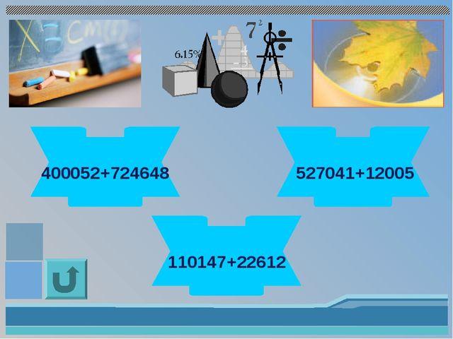 1124700 400052+724648 539046 527041+12005 132759 110147+22612