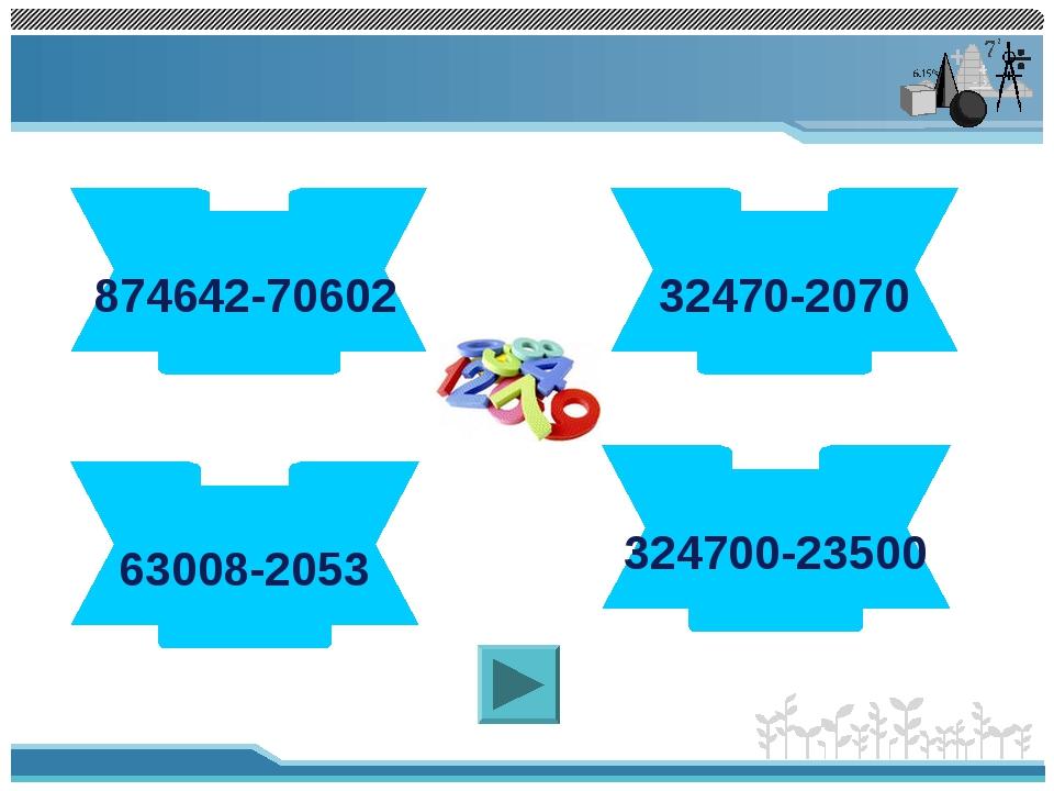 804040 874642-70602 30400 32470-2070 60955 63008-2053 301200 324700-23500
