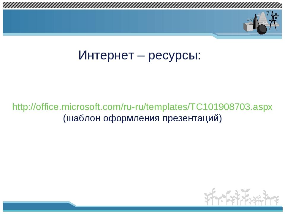 http://office.microsoft.com/ru-ru/templates/TC101908703.aspx (шаблон оформлен...