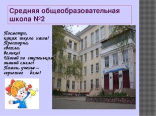 Средняя общеобразовательная школа №2 Посмотри, какая школа наша! Просторна, с