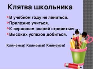 Клятва школьника В учебном году не лениться. Прилежно учиться. К вершинам зна