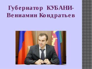 Губернатор КУБАНИ- Вениамин Кондратьев