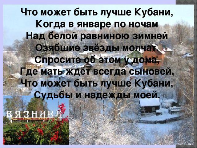 Что может быть лучше Кубани, Когда в январе по ночам Над белой равниною зимн...