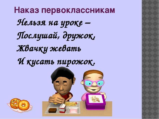 Наказ первоклассникам Нельзя на уроке – Послушай, дружок, Жвачку жевать И кус...