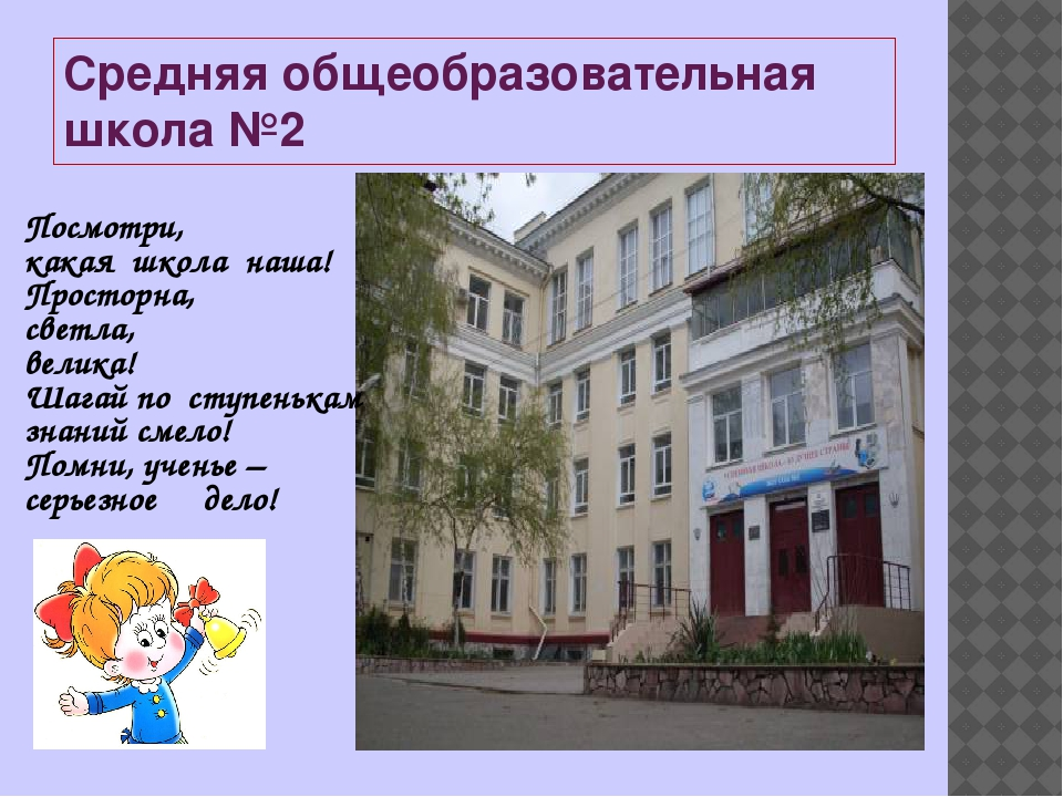 Средняя общеобразовательная школа №2 Посмотри, какая школа наша! Просторна, с...