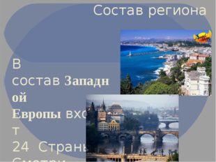 Состав региона В составЗападной Европывходят 24 Страны Смотри учебник стр.