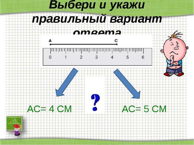 Выбери и укажи правильный вариант ответа АС= 4 СМ АС= 5 СМ