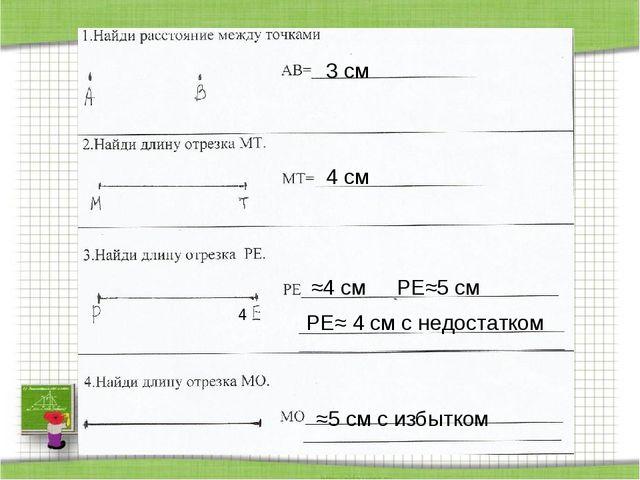 3 см 4 см ≈4 см PE≈5 см 4 PE≈ 4 см с недостатком ≈5 см с избытком