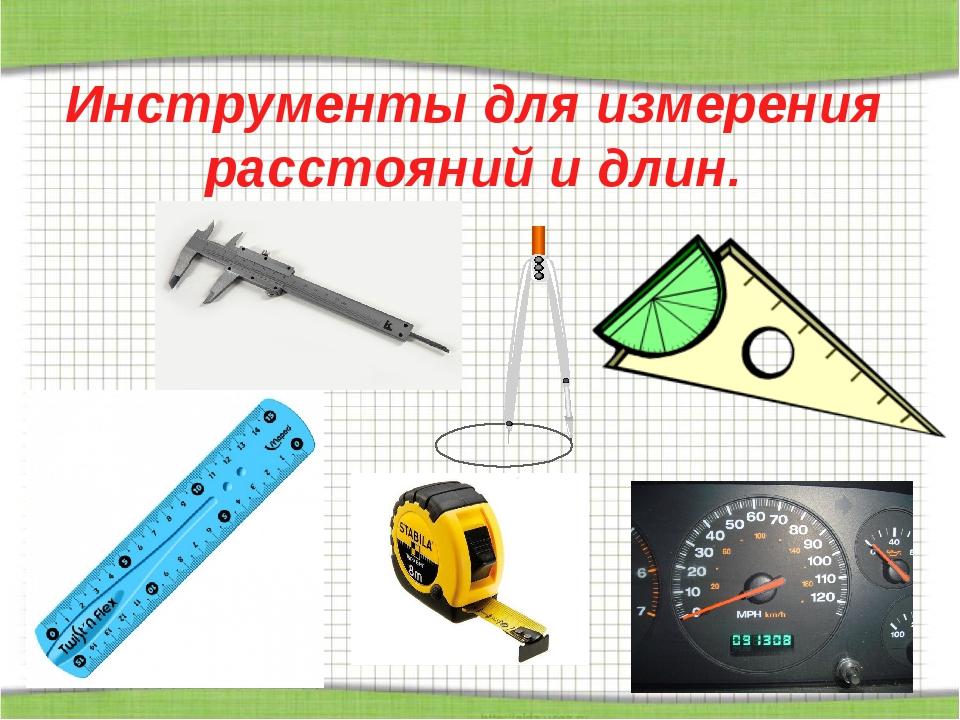 Инструменты для измерения расстояний и длин.