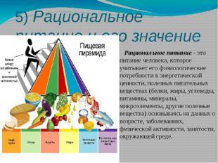 5) Рациональное питание и его значение для здоровья Рациональное питание - эт