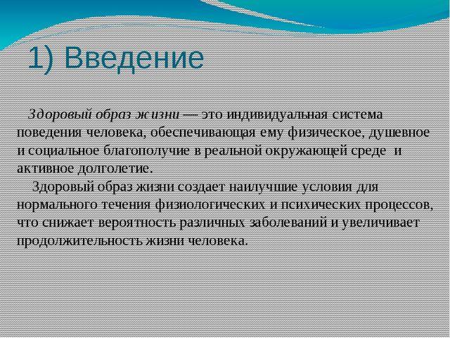 1) Введение Здоровый образ жизни — это индивидуальная система поведения челов...