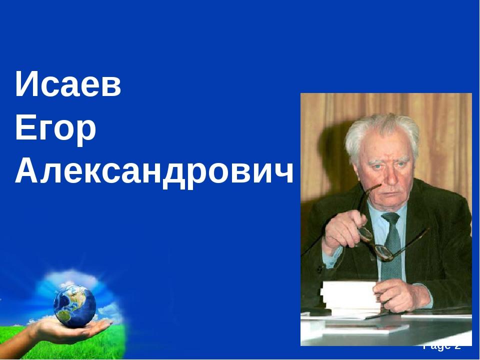 Исаев Егор Александрович Free Powerpoint Templates Page *