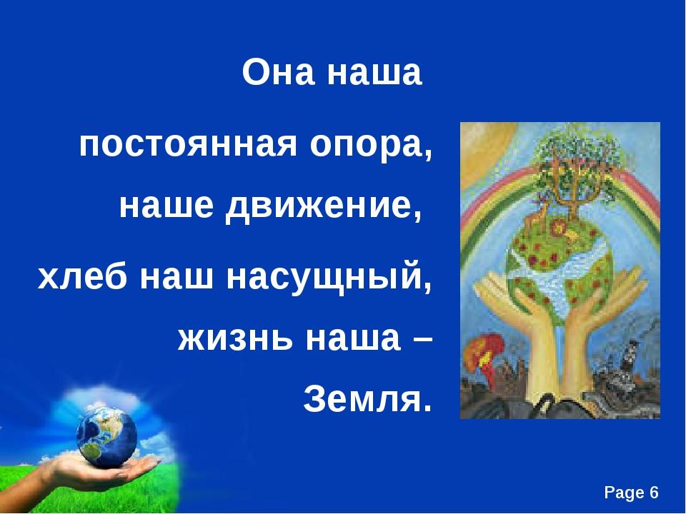 Она наша постоянная опора, наше движение, хлеб наш насущный, жизнь наша – Зем...