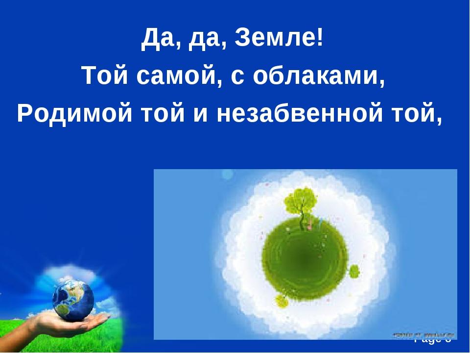 Да, да, Земле! Той самой, с облаками, Родимой той и незабвенной той, Free Pow...
