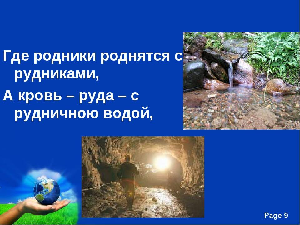 Где родники роднятся с рудниками, А кровь – руда – с рудничною водой, Free Po...
