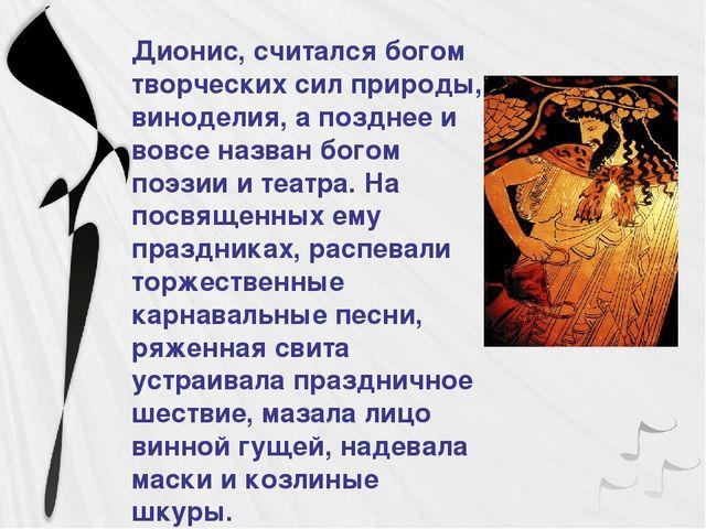 Дионис, считался богом творческих сил природы, виноделия, а позднее и вовсе н...