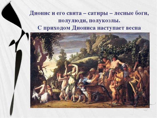Дионис и его свита – сатиры – лесные боги, полулюди, полукозлы. С приходом Ди...