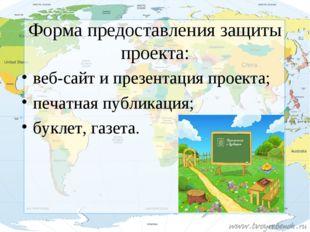 Форма предоставления защиты проекта: веб-сайт и презентация проекта; печатна