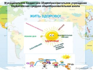 Муниципальное бюджетное общеобразовательное учреждение Барвихинская средняя о