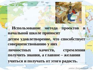 Использование метода проектов в начальной школе приносит детям удовлетворени