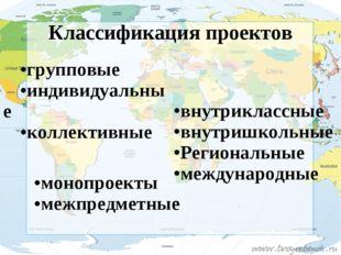 Классификация проектов групповые индивидуальные коллективные внутриклассные в