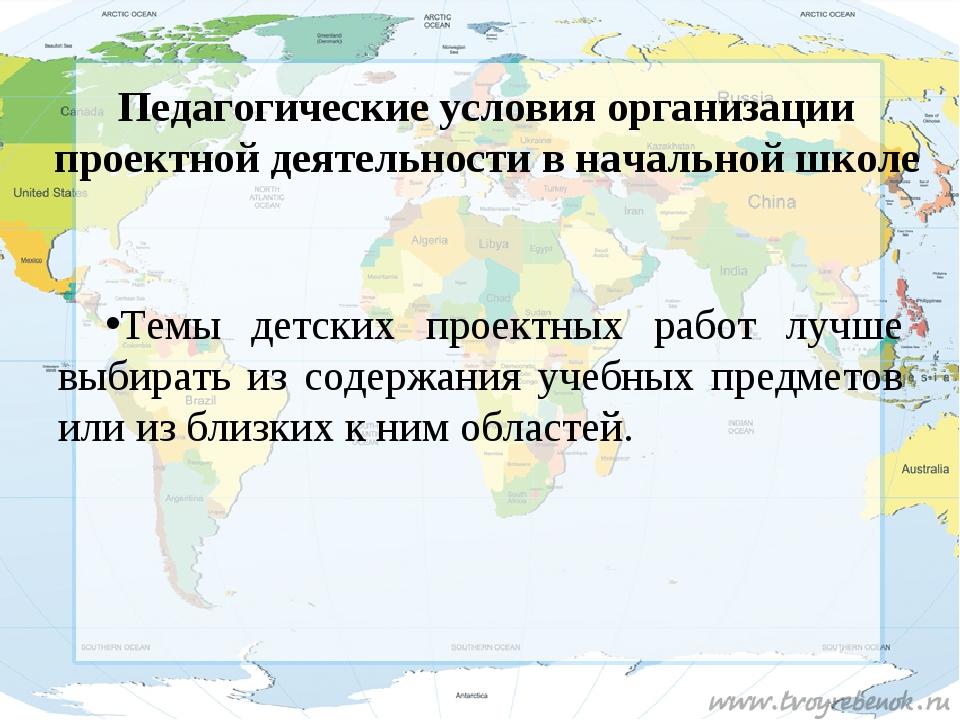 Педагогические условия организации проектной деятельности в начальной школе Т...