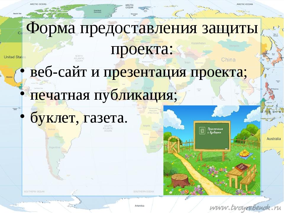 Форма предоставления защиты проекта: веб-сайт и презентация проекта; печатна...