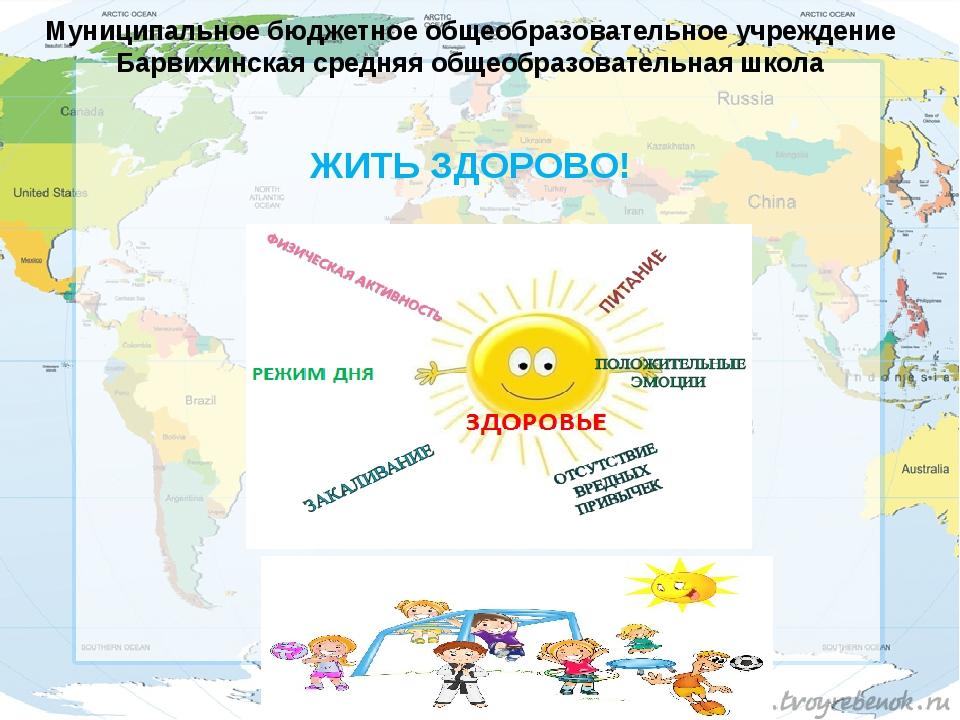 Муниципальное бюджетное общеобразовательное учреждение Барвихинская средняя о...